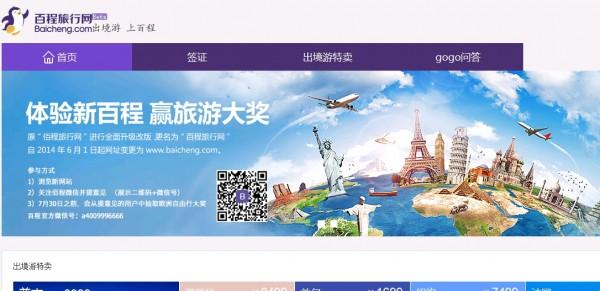 佰程:更名为百程 收购双拼域名baicheng.com