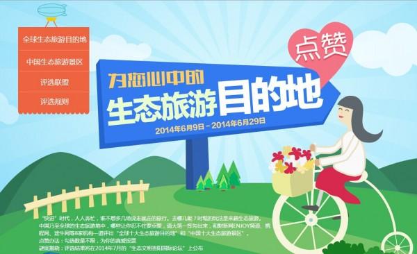 票选:全球和中国十大生态旅游目的地出炉