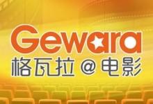 格瓦拉:再融资2亿人民币 华人文化基金领投