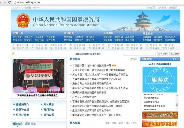国家旅游局:美丽中国海外推广粉丝突破10万