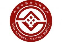 文化部:最新公示第四批国家非遗入围名单