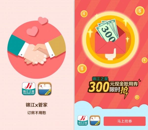 锦江之星:斥资一个亿,切入会员直连大市场