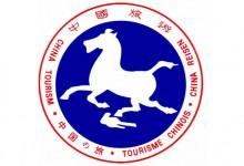 519国家旅游局:《2016中国旅游投资报告》