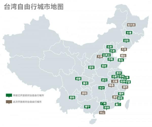 台湾:已确定第4批大陆游客赴台自由行城市
