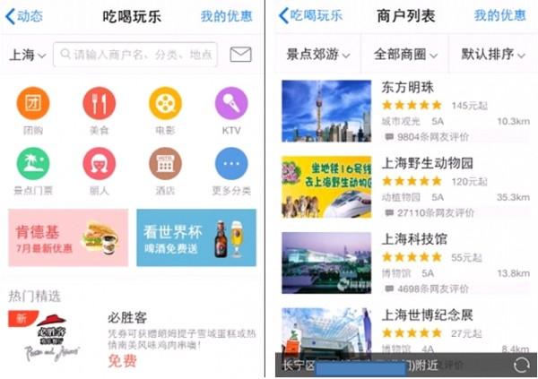 同程旅游:景点门票新店,独家进驻手机QQ