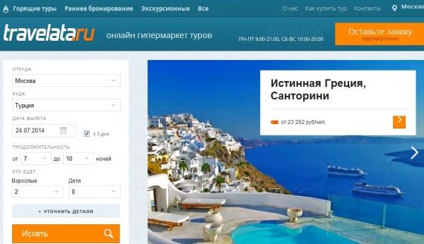 Travelata:俄罗斯在线旅游商融资700万美元