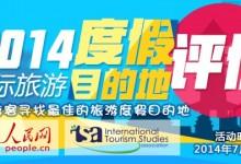 2014:国际旅游度假目的地评价活动在京启动