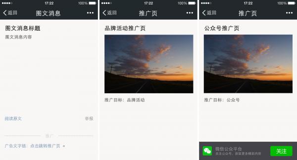 微信:公众号增加广告功能 挑战百度凤巢?