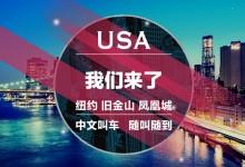 易到用车:进军国际市场 开通北美三大城市