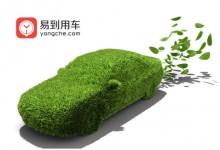 易到用车:推纯电动Ecar 引领专车绿色出行