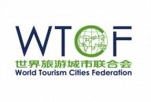 中国公民:出境(城市)旅游消费市场调查报告