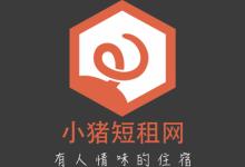 小猪短租陈驰:中国Airbnb?我们谈点别的
