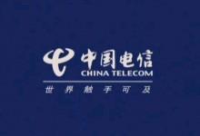 中国电信:翼支付将为港中旅提供收单服务