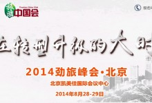 2014劲旅峰会:8月28日至29日北京 日程公布