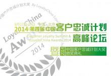 品橙盘点:2014年度中国客户忠诚计划大奖