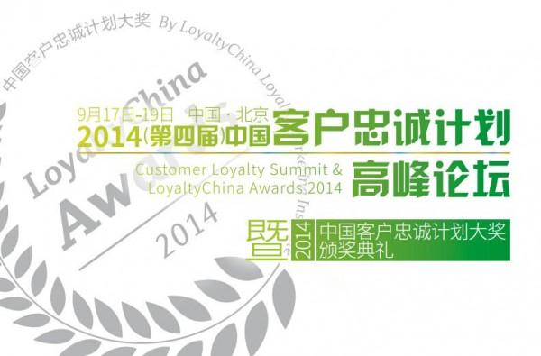 第四届:中国客户忠诚计划高峰论坛即将举行