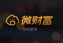 微财富:携手铂涛酒店集团推酒店理财产品