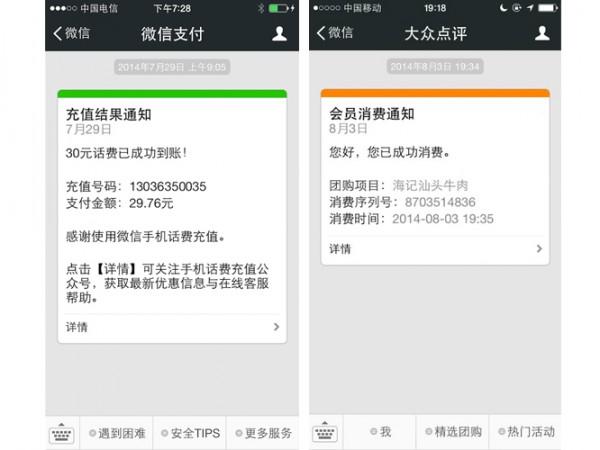 微信:公众号开放模版消息接口,绝杀短信