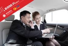 易到用车:携手北京电信 专车畅享4G加油站