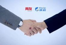 用友优普:与携程商旅正式签署战略合作协议