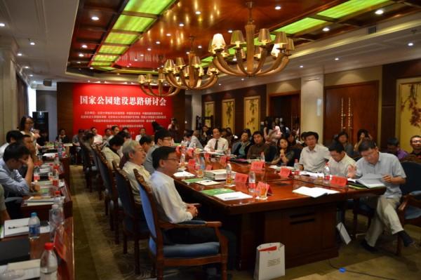 研讨会:中国国家公园体制和体系建设