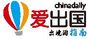 爱出国:中国日报网旗下旅游平台亮相WTCF