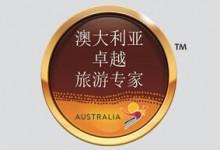 澳旅局:在华评出2014/15年度优选合作伙伴