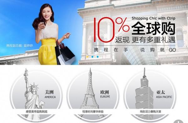 携程:海外购物频道揭开面纱 正式低调上线
