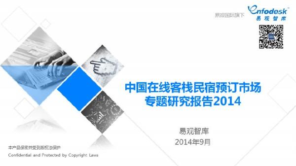 完整版:中国在线客栈民宿预订市场专题研究