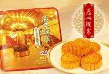 广州酒家:月饼营收占五成,IPO未获通过