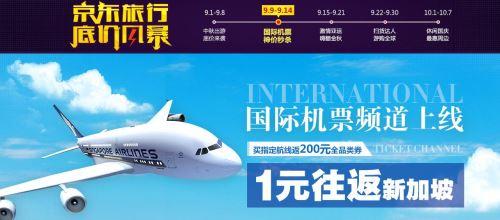 京东:上线国际机票业务 筑一站式旅游服务