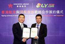 香港航空:携手同程旅游 打造沪港曼一体化
