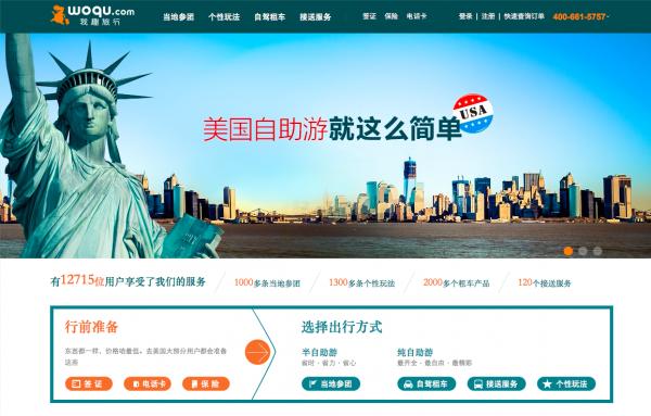 我趣旅行网:获2000万美元B轮投资 腾讯领投