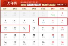 APEC:北京放假六天,旅游迎来第二黄金周
