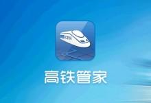 高铁管家:与泰康人寿合作,为火车票增值