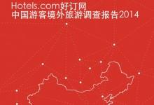 Hotels.com: 中国游客境外旅游调查报告2014