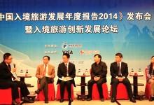 研究院:发行中国入境旅游发展年度报告2014