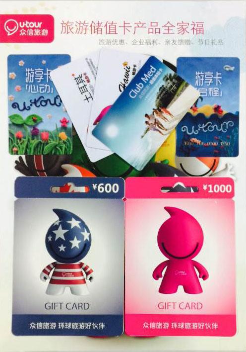 众信旅游:加快金融布局,旅游目的地畅游卡