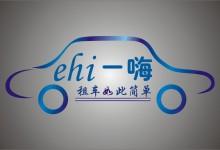 一嗨租车:IPO筹1.3亿美元 最大股东携程?