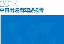 租租车:2014中国出境自驾游报告(多图)