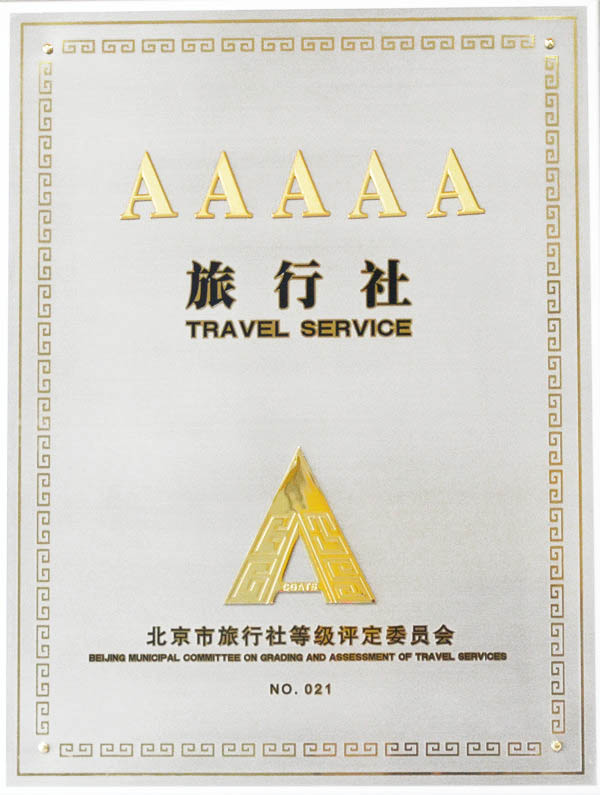 评级:2013-2014北京市3A、4A、5A旅行社名录