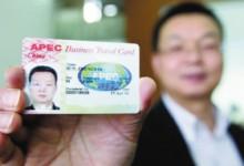 APEC商旅卡:免签证往返 中国持卡占比两成