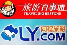 百事通:携手同程旅游布局线上线下复合营销