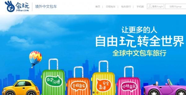 会玩旅行网:中国第一家境外中文包车平台