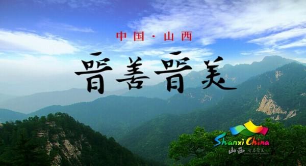 """山西:制定奖励办法 鼓励旅行社""""引客入晋"""""""