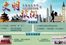 """安徽旅游局:智慧新媒体,打造""""文明旅游"""""""