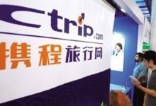 携程:日本邮便公司合作 推出游客送货服务
