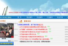 12306:网站漏洞信息泄露 官方公告发出提醒