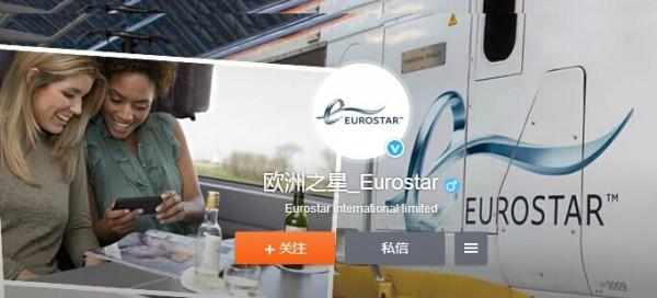 欧洲之星:首次中国推广获5千万微博用户关注