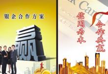 东呈:酒店加盟新思路,银企合作解决难题